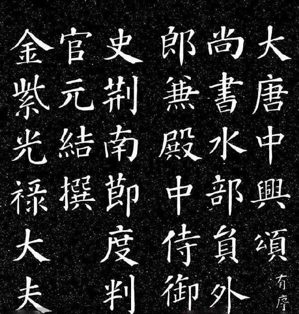 宗白华 中国书法里的美学思想