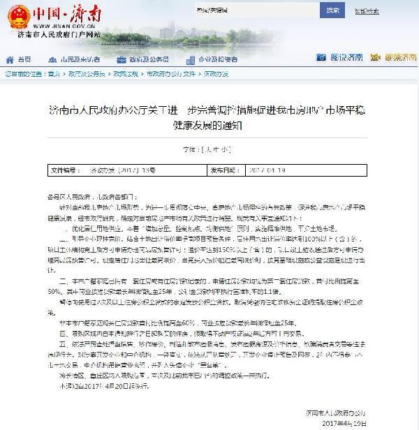 http://www.jinanjianbanzhewan.com/liuxingshishang/35260.html
