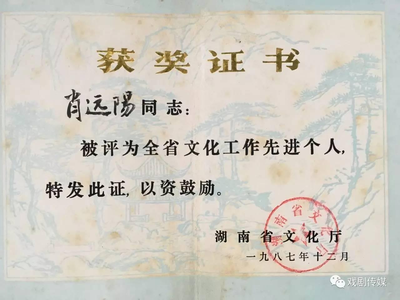 伉俪远名扬 记花鼓戏表演艺术家肖远扬 徐瑞萍夫妇