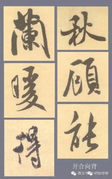 楷书的就还保持字内笔画的不重叠,行书的就有时会几笔相接,有重叠的部分.