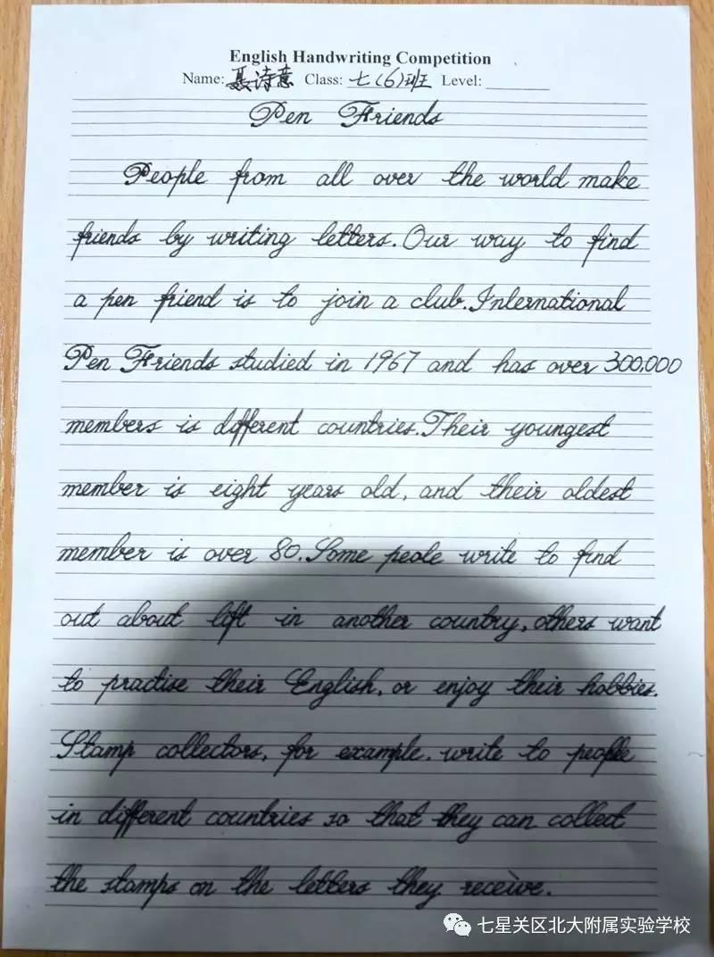 参赛选手作品(六)-北大青鸟杯 七年级英语书法比赛 我写我SHOW