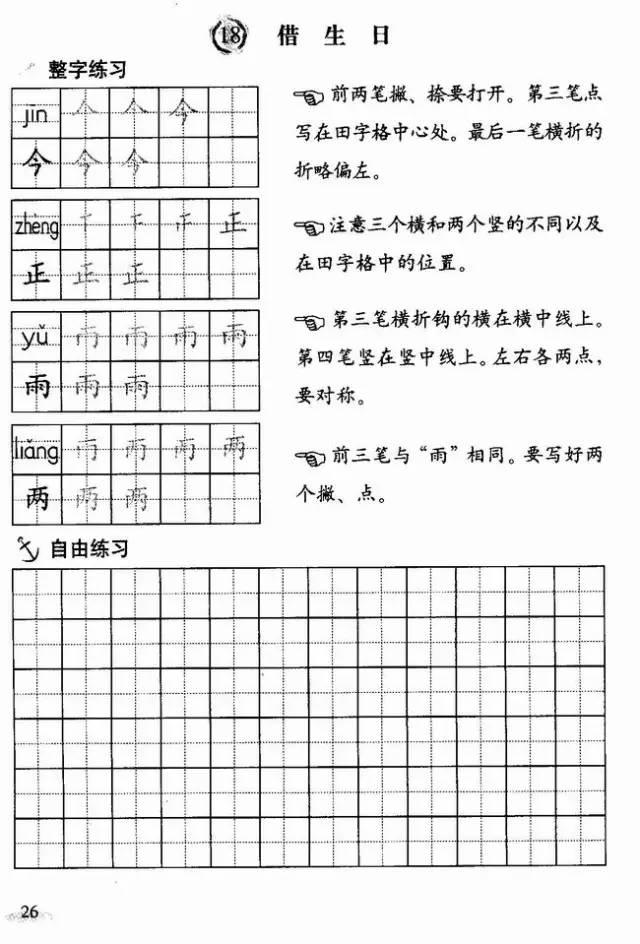 小学一年级写字练习笔画提示