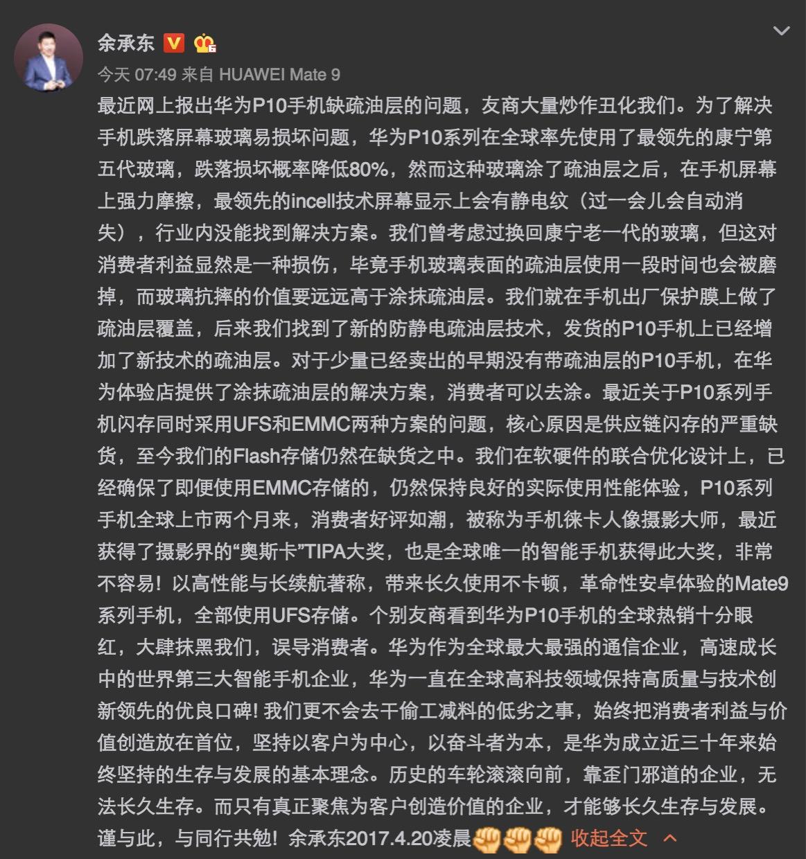 余承东反思华为P10闪存事件:缺乏谦卑,需要警醒的照片 - 2