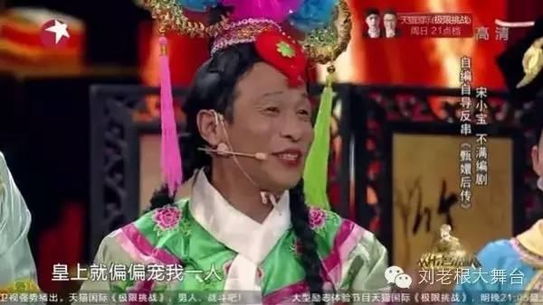 4月20日大咖登场,相聚中街刘老根大舞台图片