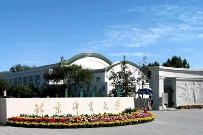 名分别是:北京体育大学、北京师范大学、华东师范大学西南大学、