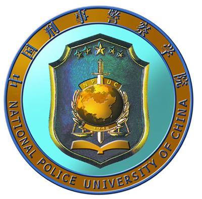 教育 正文  中国刑事警察学院创建于1948年,是公安部直属的本科高等