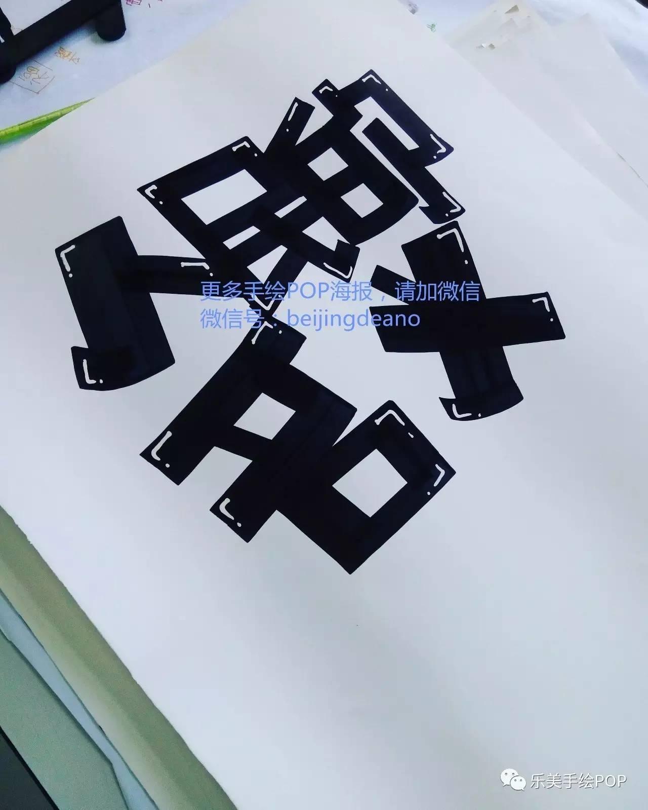 手绘pop排版设计图片
