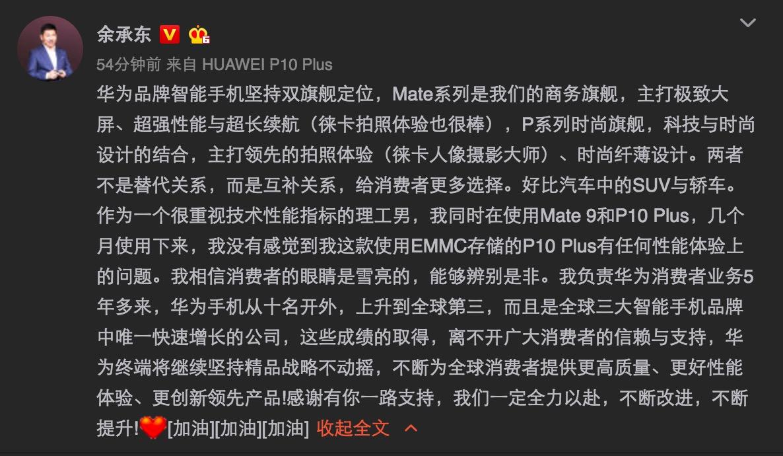 余承东反思华为P10闪存事件:缺乏谦卑,需要警醒的照片 - 3