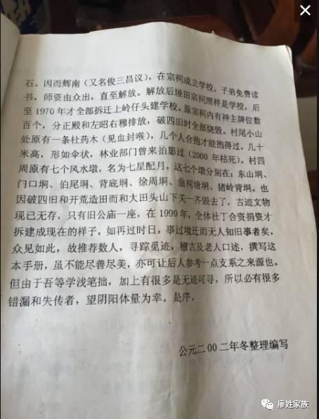 广东高州市金山街廖氏寻找相同支系图片
