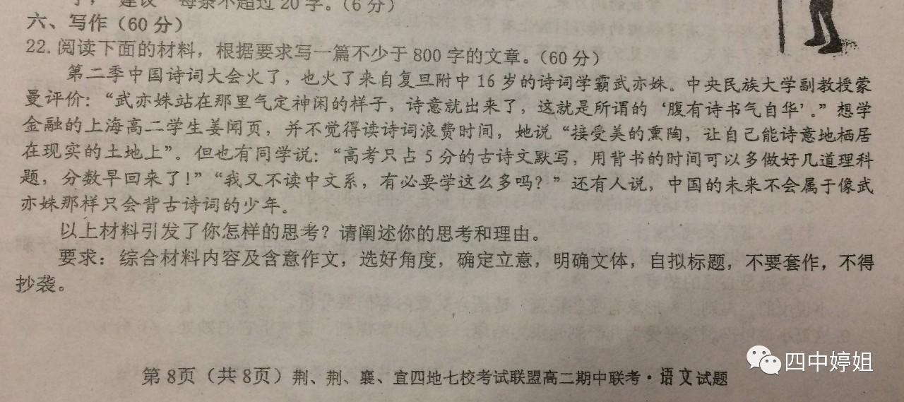 省七校联考语文作文新鲜出炉图片