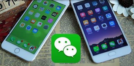 苹果战微信无关乎道德只关乎利益 - 磐石之心 - 磐石之心看Business