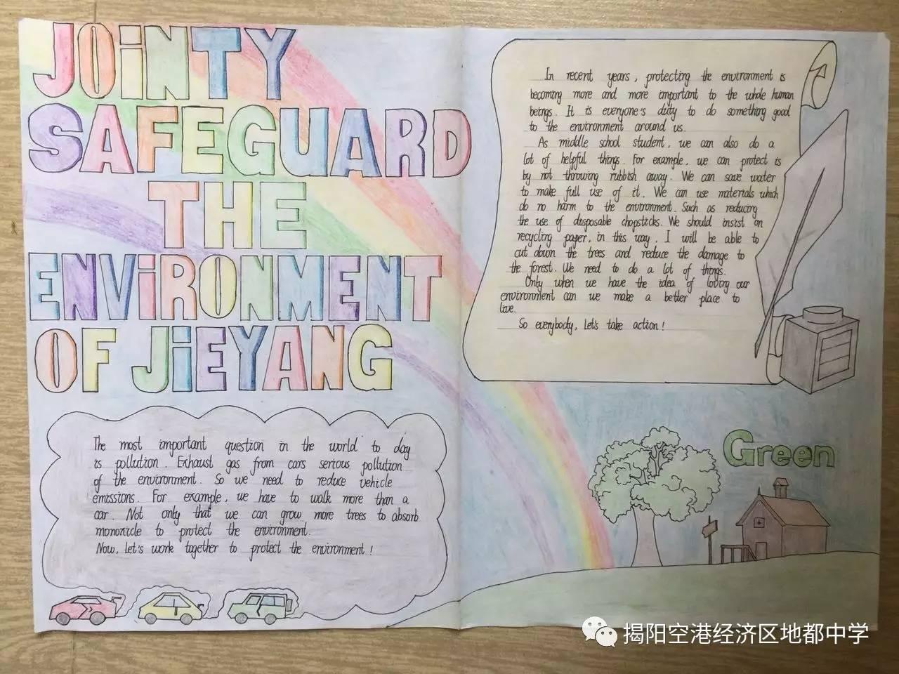 地都中学第二届校园文化节快讯 | 英语手抄报获奖名单