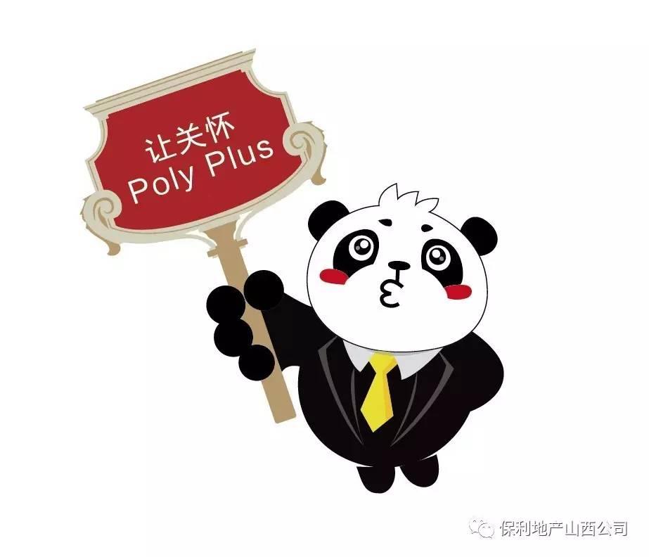 保利地产山西公司让关怀poly plus,升级员工福利,升级对未来美好的图片
