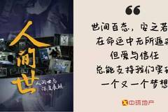 这部中国影片漂洋过海,感动了世界
