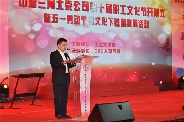 北京市总工会建筑业工会主席宋丽 活动现场发布职工文化节Logo   中
