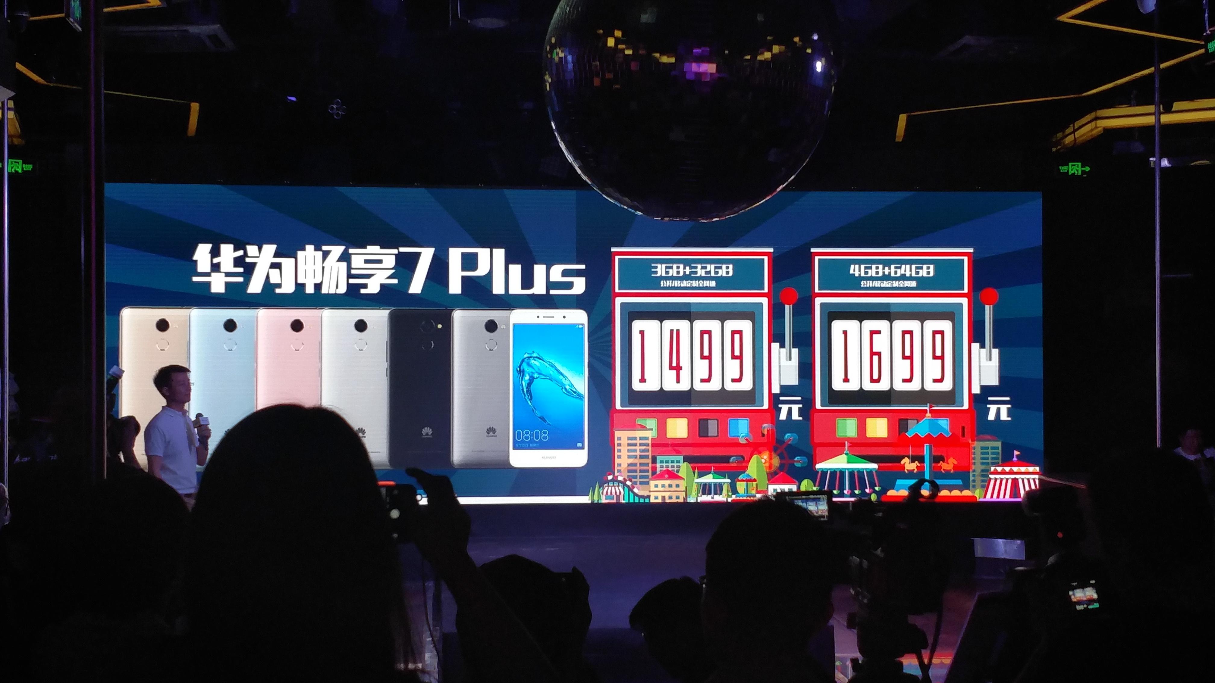 内置4000mAh大电池,华为畅享7 Plus发布1499起的照片 - 4