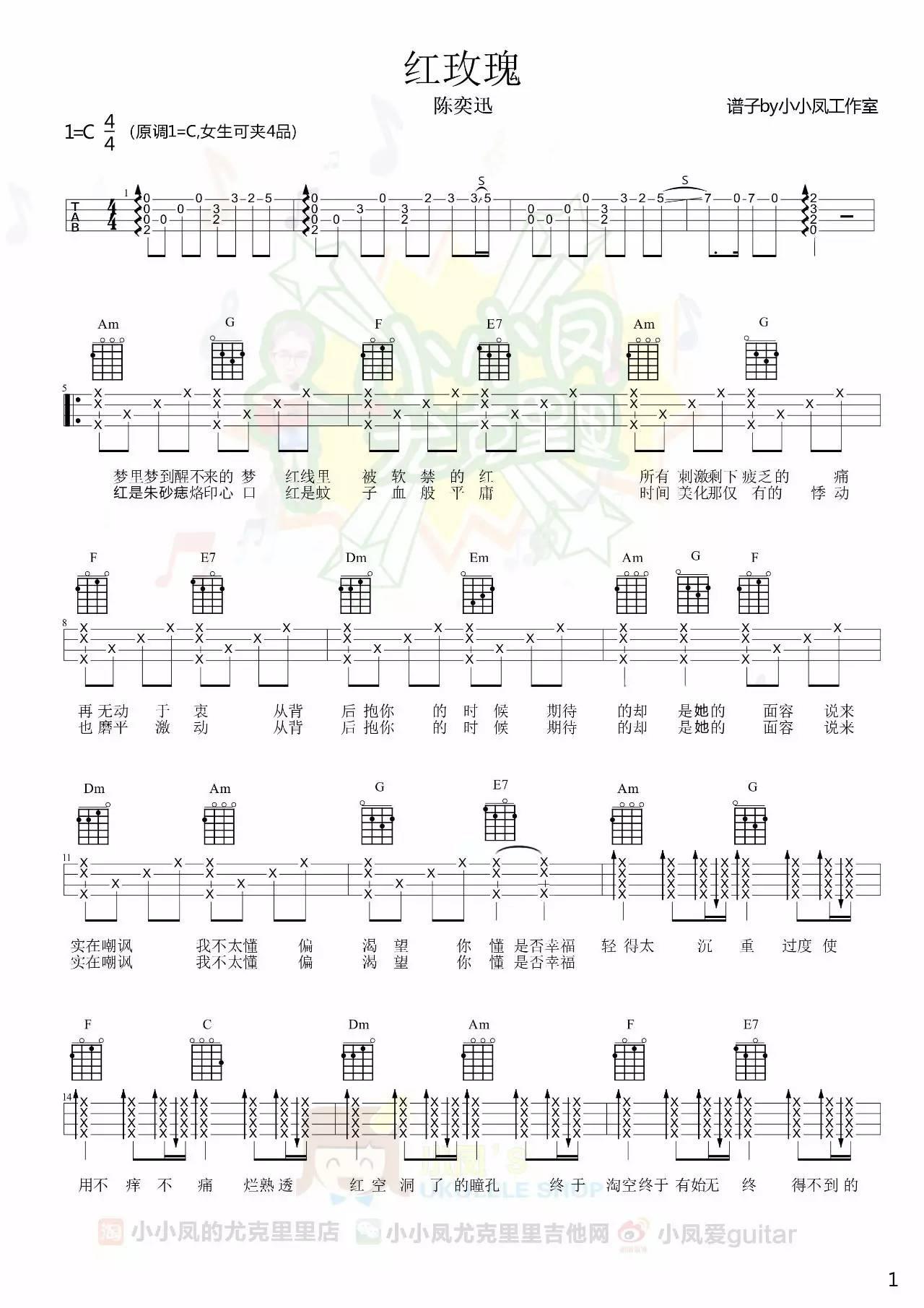 红玫瑰 / 陈奕迅 ~ 小小凤ukulele教学