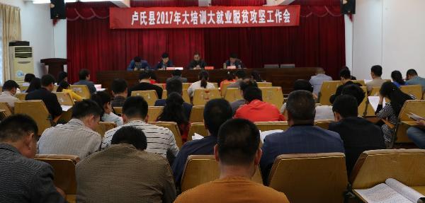 河南卢氏县今年转移就业脱贫准备这么干