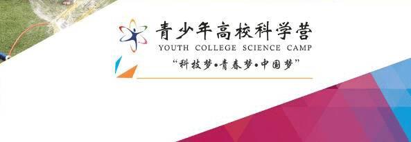 科技梦青春梦中国梦——2017年青少年高校科学营活动启动