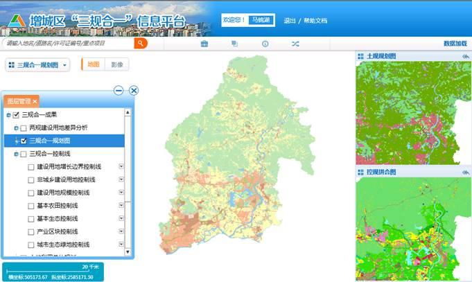 国土规划审批和专题等数据,为国土资源和规划局,编研中心,发改局,镇街