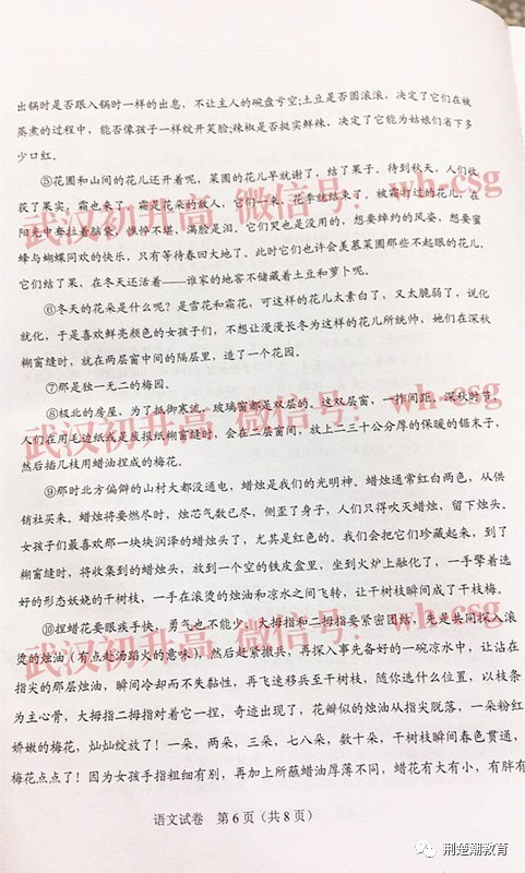 花鼓戏四六调简谱-武汉市 试卷 数学试卷 出炉