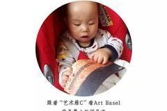 巴塞尔专题   9个月小宝宝如何玩转香港巴塞尔展?