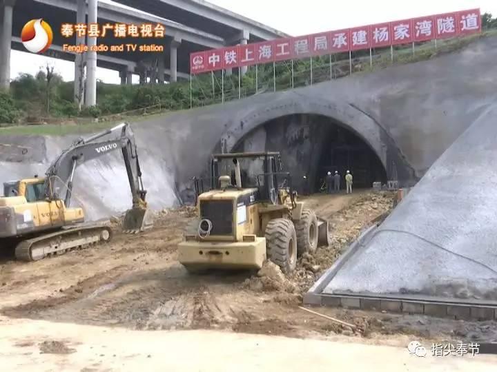 郑万高铁奉节段基建工程全面开启 打洞架桥 模式