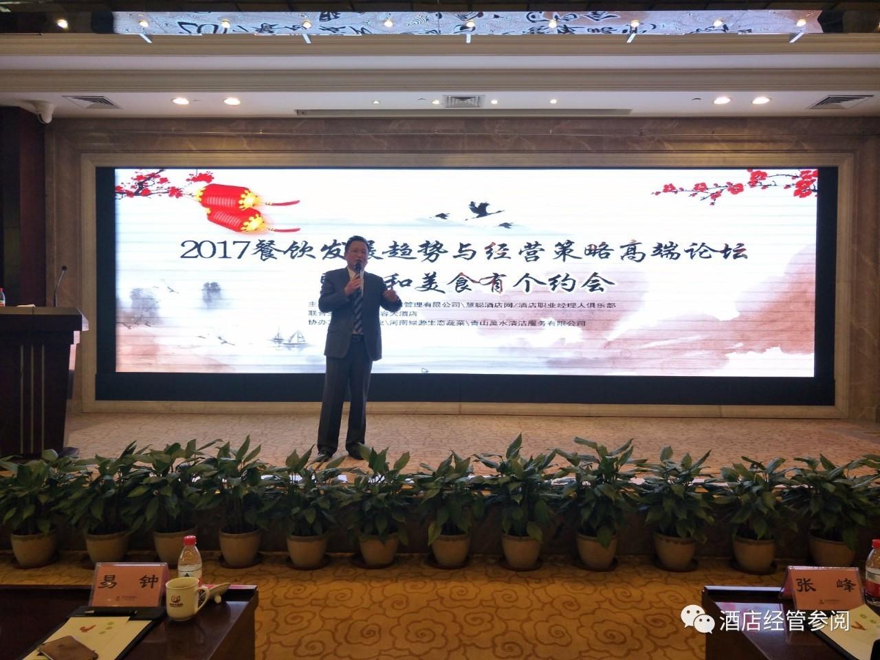 餐饮发展趋势与经营策略研讨在郑州赚钱举行音怎么抖图片