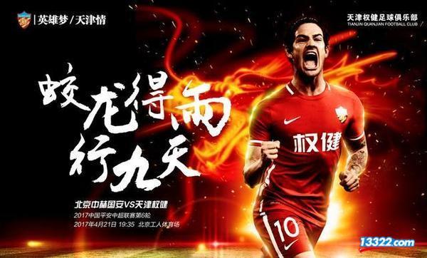中超直播:北京国安VS天津权健