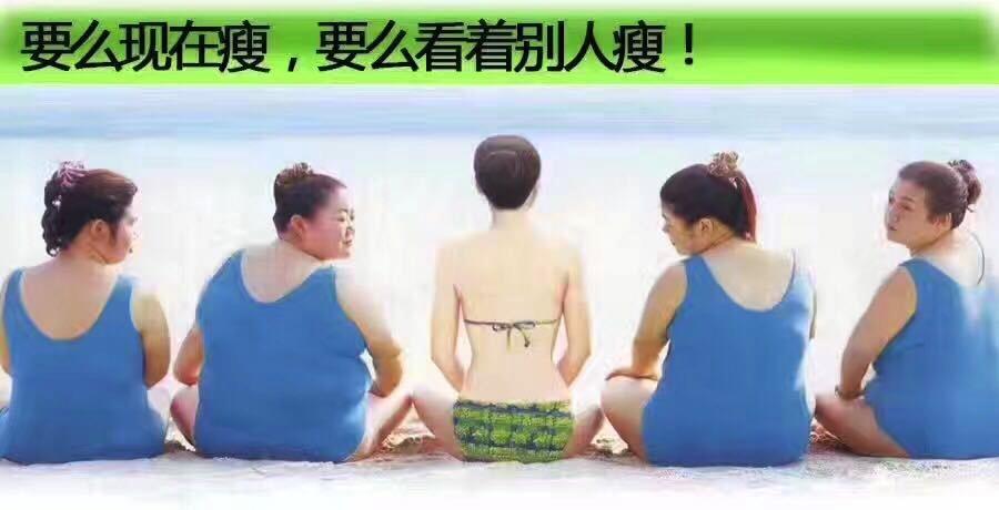 减肥瘦身话题是一辈子的女人喝茶肚子瘦了体重没减图片