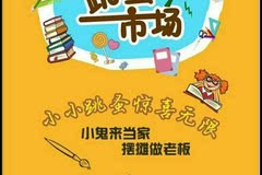 """红黄蓝国际幼儿园亲子园跳蚤市场开市啦!—亲子""""小铺""""图片"""