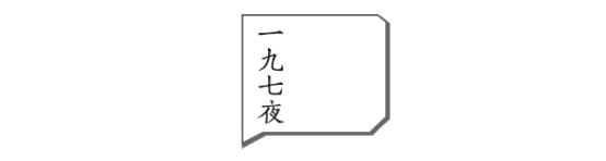 上海 伊东丰雄最看中的设计居然是个不起眼的小木屋 行业新闻 丰雄广告第1张