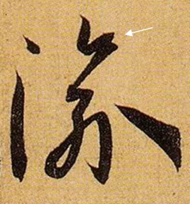 星座书上曲谱-有   至   喜欢《书谱》的人可以观察以下图片,按图索骥,举一反三地