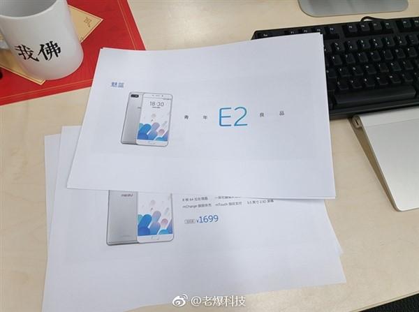 4月26魅蓝E2的所有卖点,提前看这篇文章就够了 - 小刀马 - 刀马物语