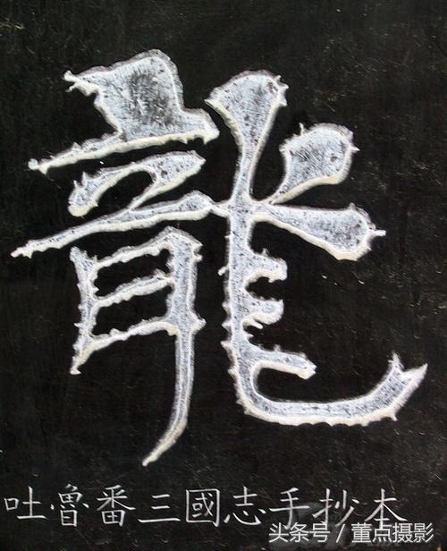 龙字的64种写法,值得收藏