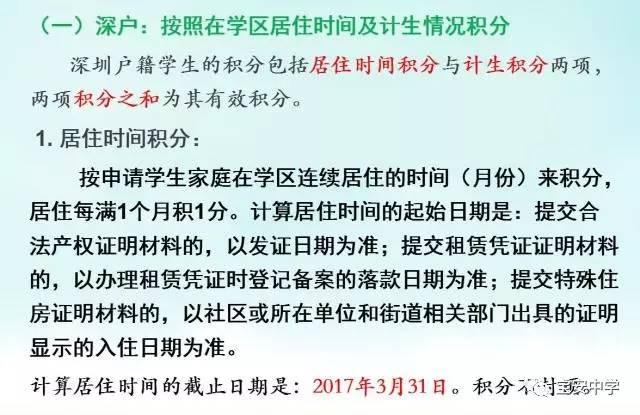 """""""九其他注意事项招生政策的作业升高初中中变化图片"""