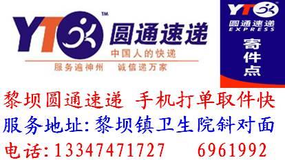 元 黎坝等乡镇停电通知公告 4月25日 27日3天