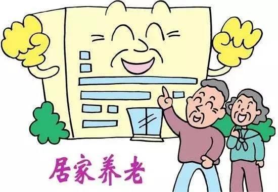 注意了:即日起,安阳城区居家养老服务机构补贴开始申报