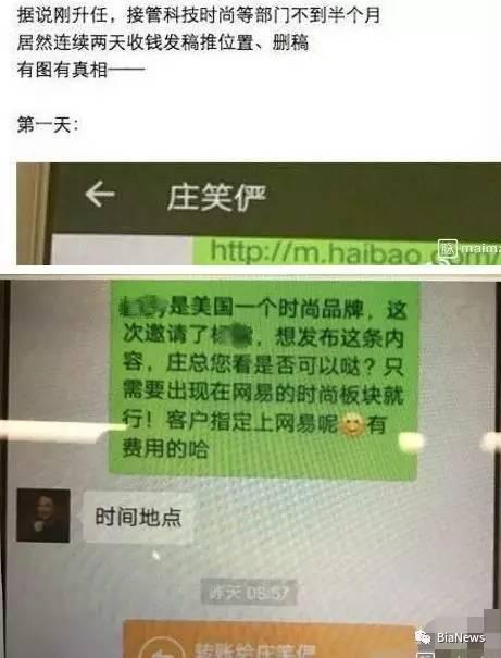 网易直播总经理庄黄梓熙稀海被免职,曾被匿名举报