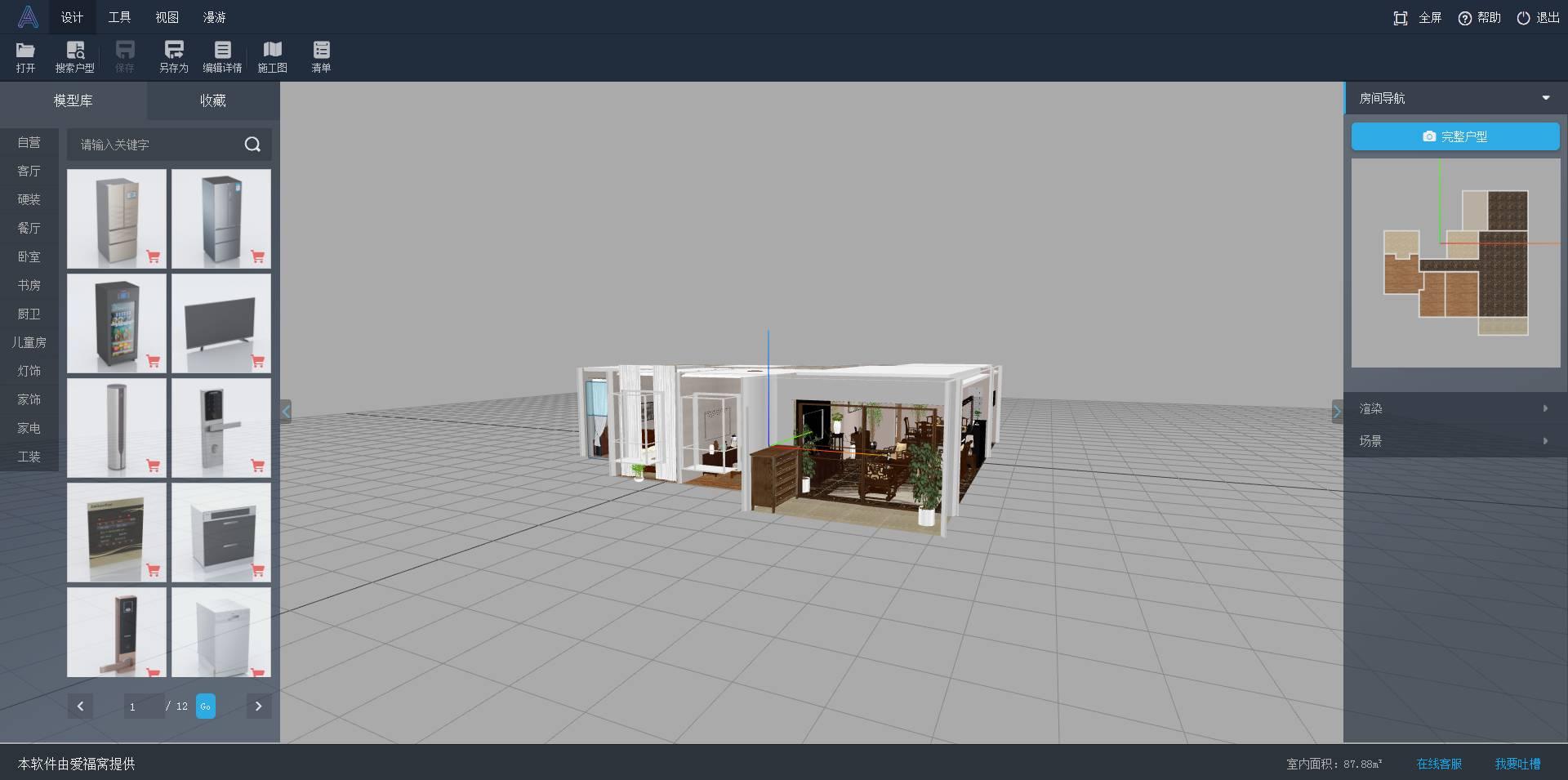 炫酷新版本:酷爱福窝云设计真3D阅读左右空出产生!
