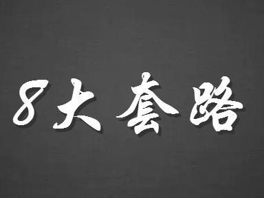 陈志龙:开餐厅的8大套路,你知道几个?