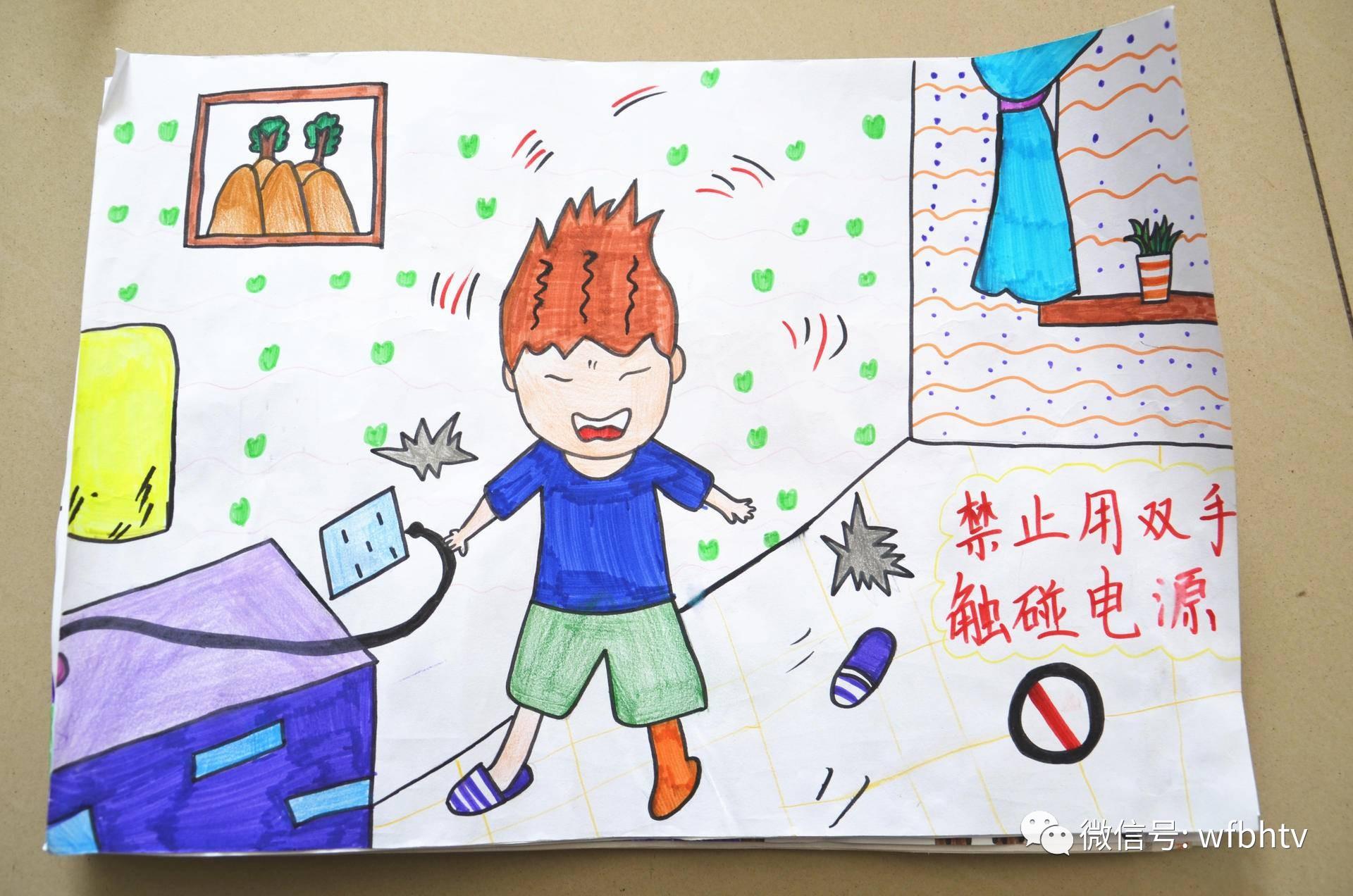 滨海实验小学小学生用20张图,告诉你如何安全用电图片