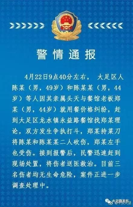"""【辟谣】关于龙水""""米线事件""""的警情通报"""