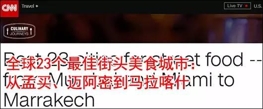 CNN评最佳街头美食城市 中国排第几?第一名竟然是这...|话题