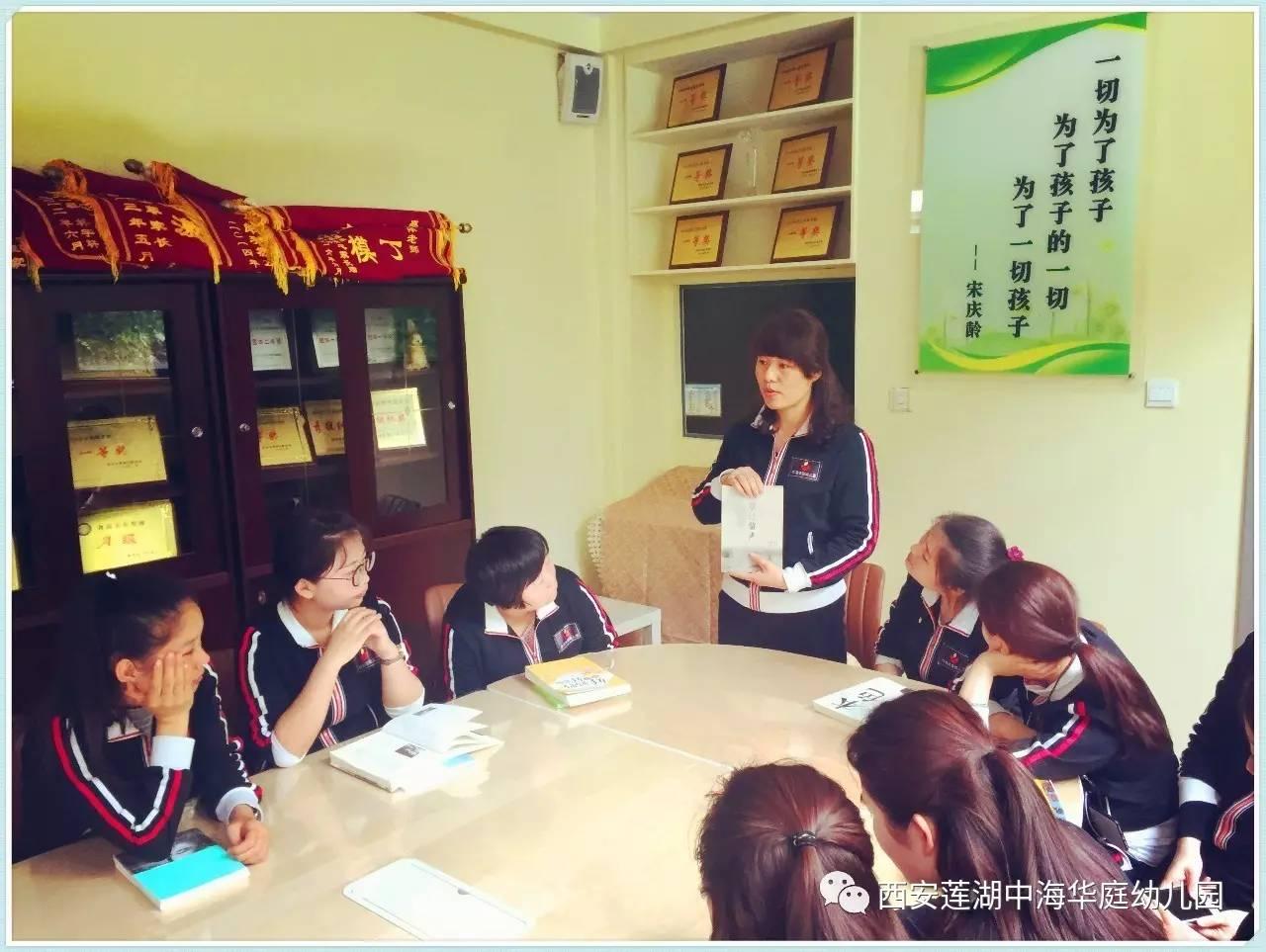 快乐漂流,好书共享——中海华庭幼儿园教师图书漂流