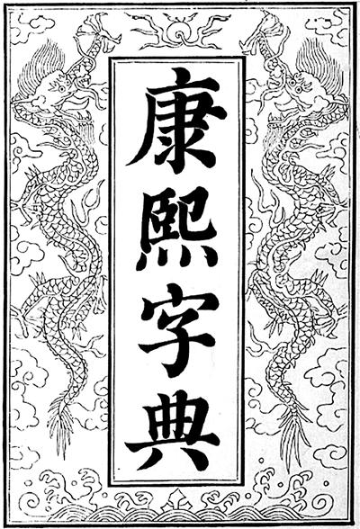彭紫薇在康熙字典里有几画