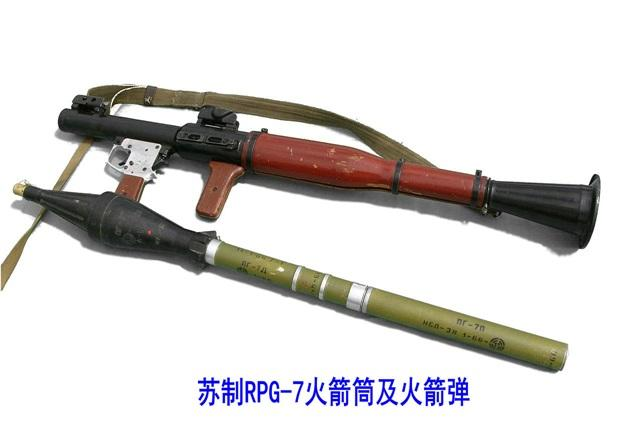 国版的RPG 69式40毫米火箭筒