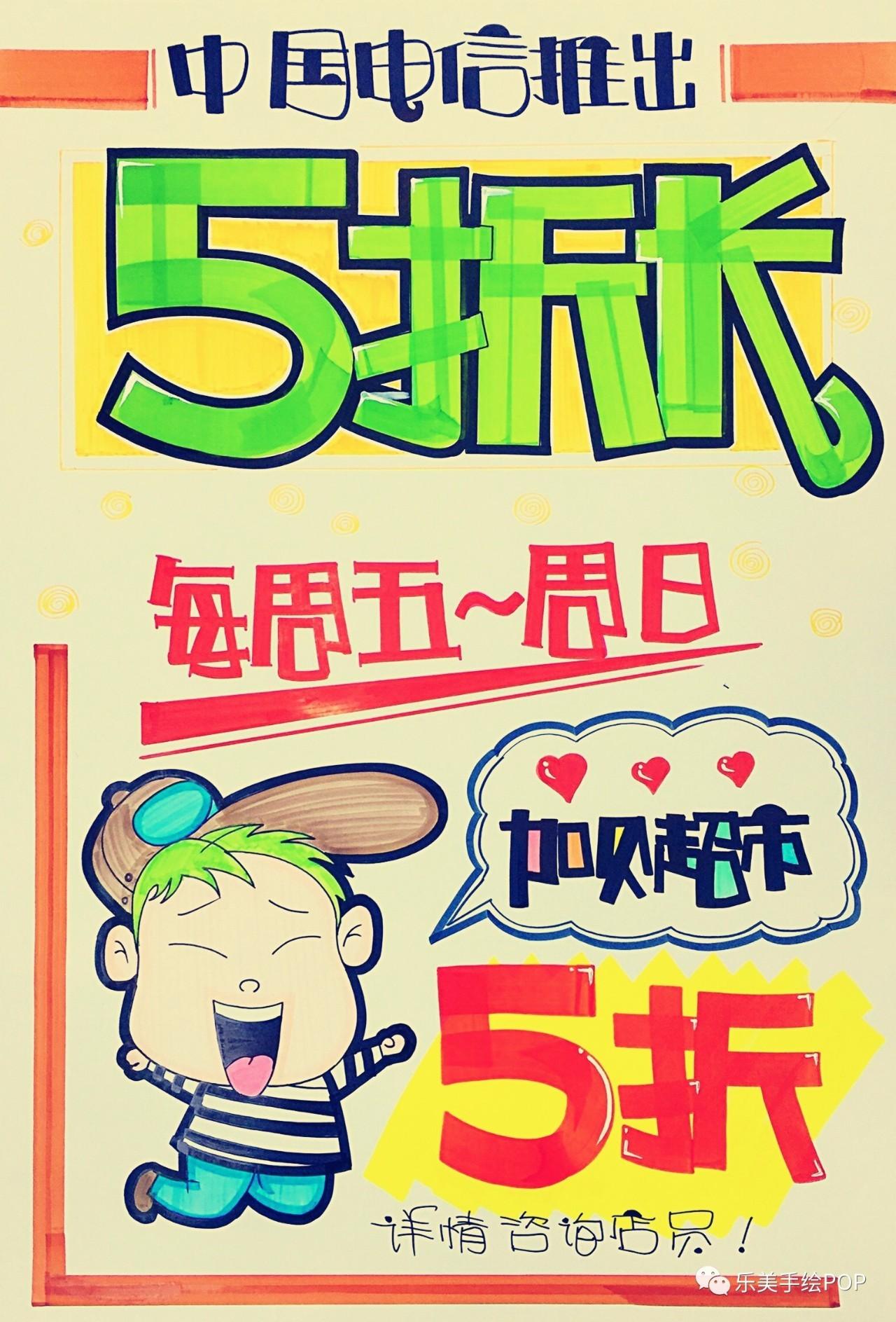 中国电信手绘POP海报