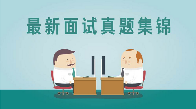 <strong>2020年6月6日江苏省公务员考试面试题</strong>