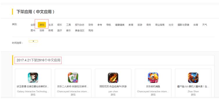 龙榜ASO优化师24小时疯狂下架:近3000游戏类应用成苹果刀下亡魂 第3张